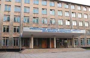 Кременчугский государственный университет имени Михаила Остроградского