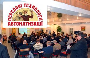 Компания СВ АЛЬТЕРА приняла участие в конференции
