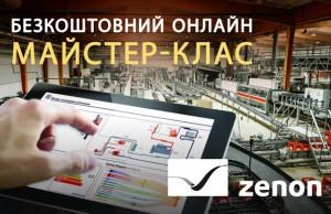 Зареєструйтесь на безкоштовний онлайн майстер-клас  «Розумне виробництво зі SCADA zenon»